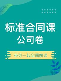 标准合同课:公司卷(5月上线)
